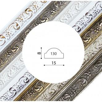Интерьерный багет серия 130
