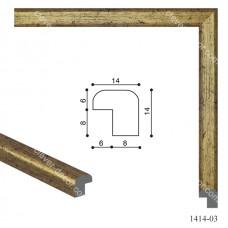 1414-03 Багет